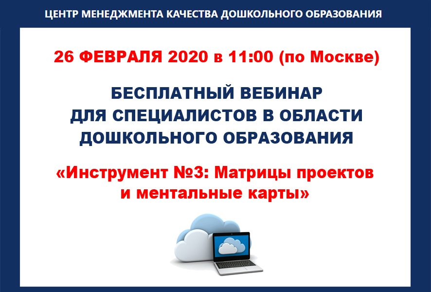 """26 февраля состоится 4 вебинар из цикла """"Инструменты менеджмента качества"""""""