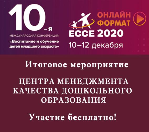 Приглашаем специалистов на нашу секцию на конференции ECCE 2020