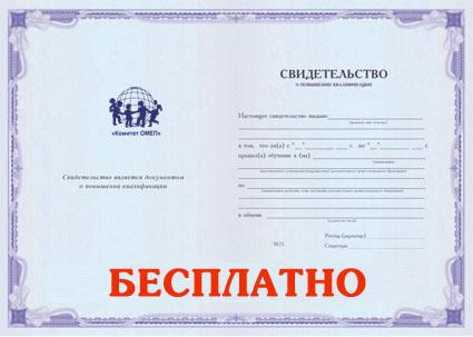 Как получить бесплатный сертификат о повышении квалификации?