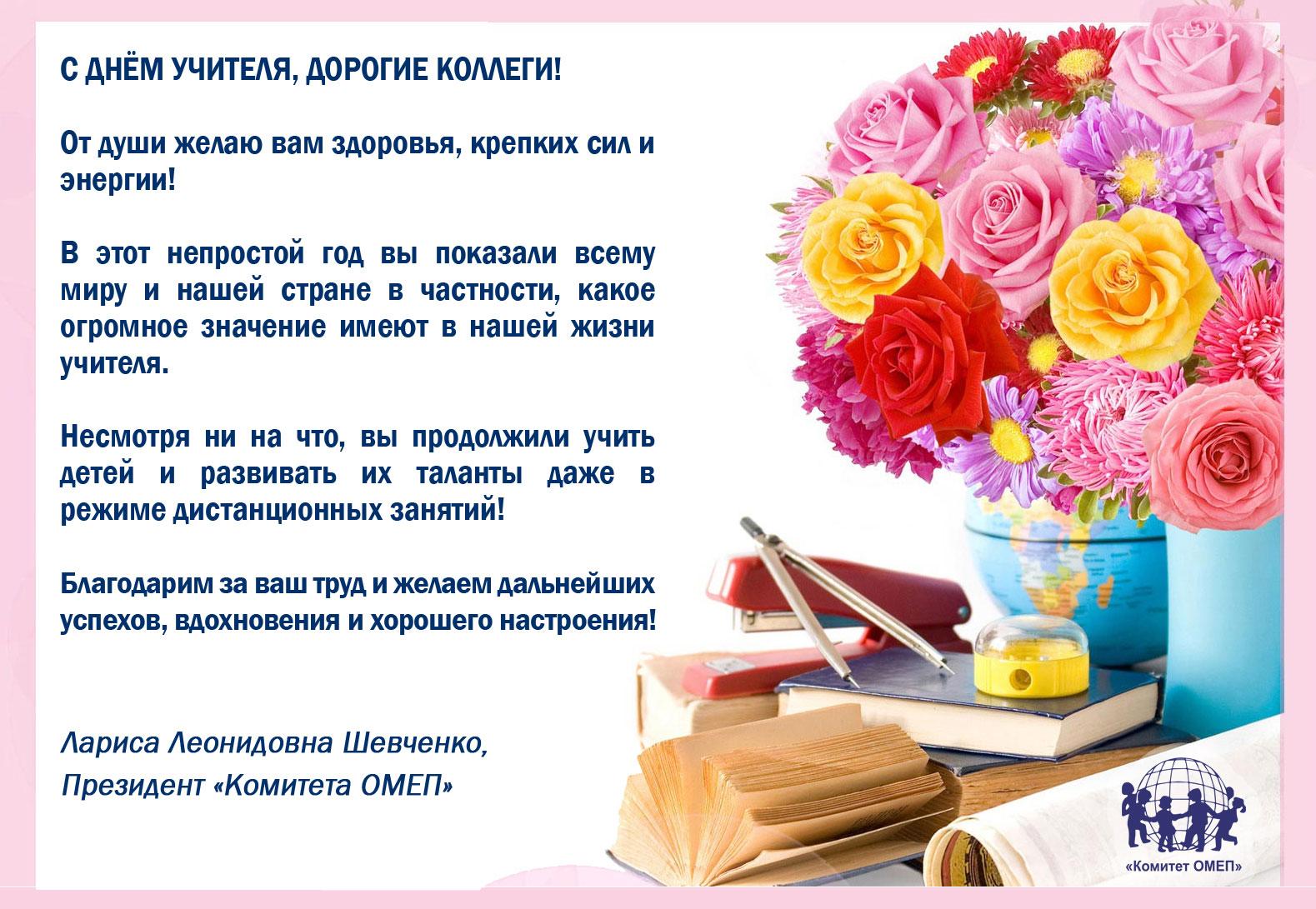 С Днём учителя, дорогие коллеги!